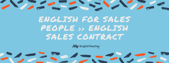 English For Sales People ›› English Sales Contract